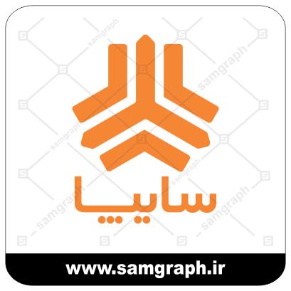 وکتور لوگو و آرم شرکت خودروسازی ایرانی سایپا