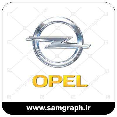 وکتور لوگو و آرم شرکت خودروسازی اپل - CAR OPEL