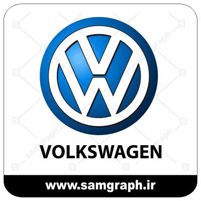 وکتور لوگو و آرم شرکت خودروسازی فولکس واگن - CAR VOLKSWAGEN