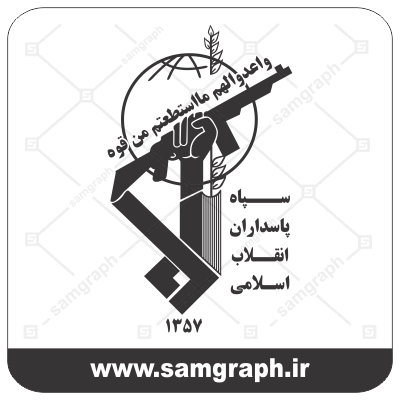 SEPAH PASDARAN JOMHORI ESLAMI IRAN VECTOR LOGO ARM IRAN JKK.FILE
