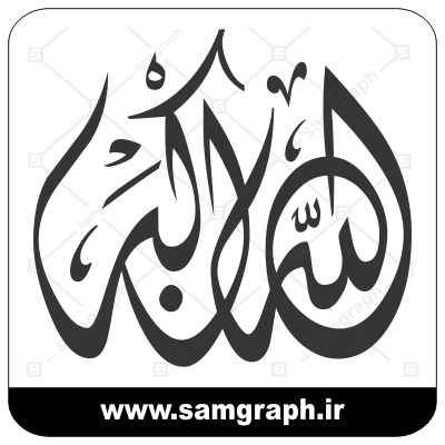 وکتور الله اکبر - قرآن - سوره - آیه