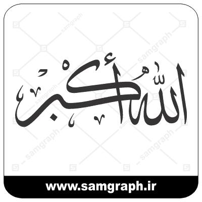 وکتور الله اکبر - قرآن - سوره - آیه (32)