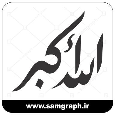 وکتور الله اکبر - قرآن - سوره - آیه (مذهبی - اسلامی)
