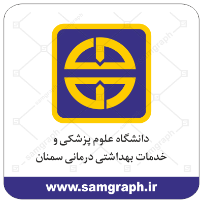 وکتور لوگو و آرم دانشگاه علوم پزشکی و خدمات بهداشتی درمانی استان سمنان