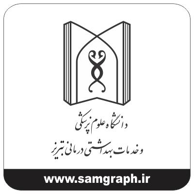 وکتور لوگو و آرم دانشگاه علوم پزشکی و خدمات بهداشتی درمانی استان تبریز