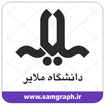 daneshgah university College arm logo vector khat font Lesson Evidence daneshgah OSTAN MALAYER 1