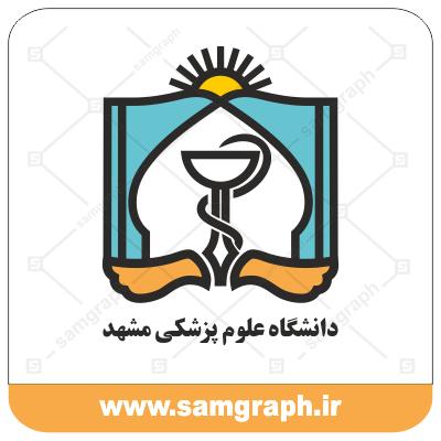 وکتور لوگو و آرم دانشگاه علوم پزشکی مشهد - university