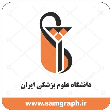 وکتور لوگو و آرم دانشگاه علوم پزشکی ایران - university
