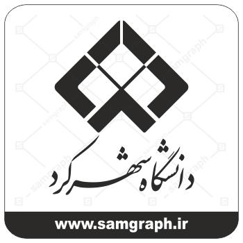 وکتور لوگو و آرم دانشگاه شهرکرد - university