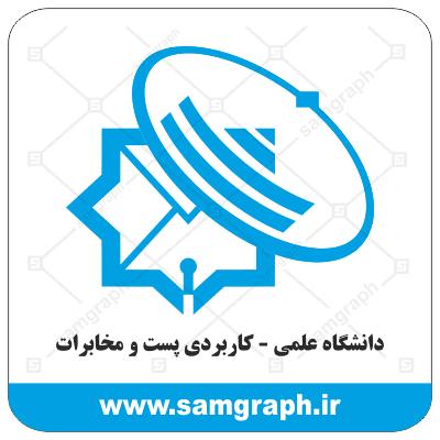 daneshgah university College arm logo vector khat font Lesson Evidence daneshgah tehran elmi karbordi post va mokhaberat 1