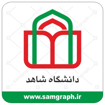 daneshgah university College arm logo vector khat font Lesson Evidence daneshgah tehran ostan SHAHED 1