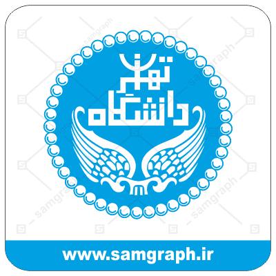 daneshgah university College arm logo vector khat font Lesson Evidence daneshgah tehran ostan TEHRAN 1