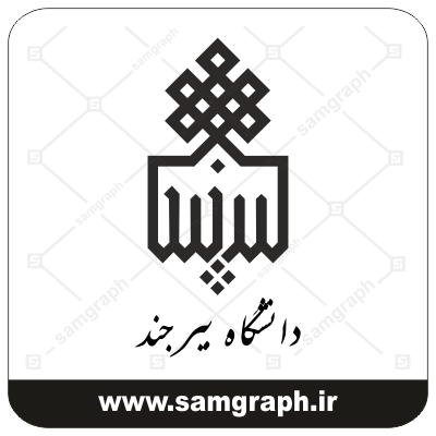 daneshgah university College arm logo vector khat font Lesson Evidence daneshgah tehran ostan birjand 1