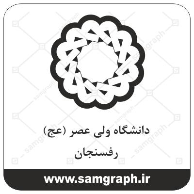 daneshgah university College arm logo vector khat font Lesson Evidence daneshgah tehran ostan rafsanjan valiasr 1