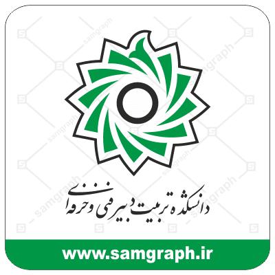 daneshgah university College arm logo vector khat font Lesson Evidence daneshgah tehran tarbiat dabir fani hefeyi 1