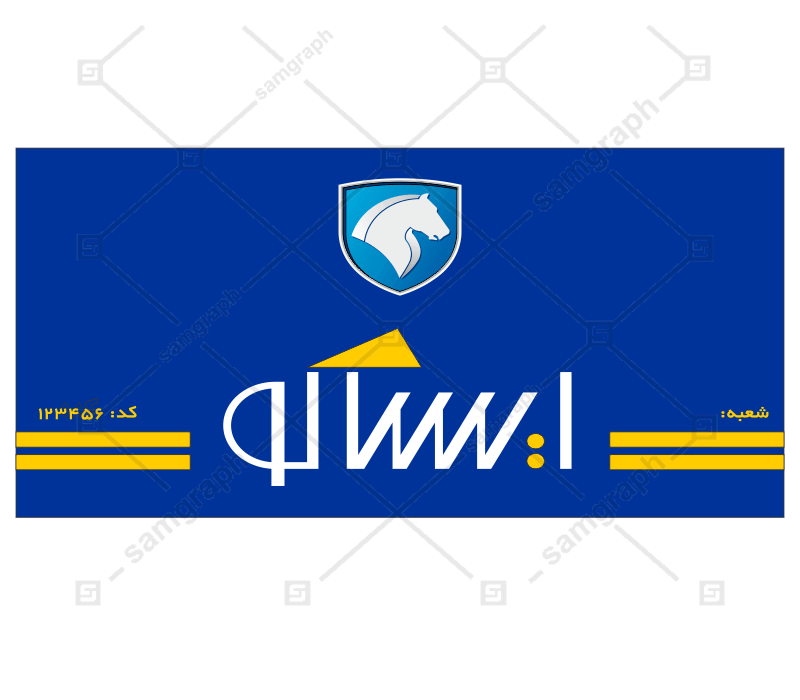 logo tablo jadid sardarb isako ghataat yadaki irankhodro banner 1