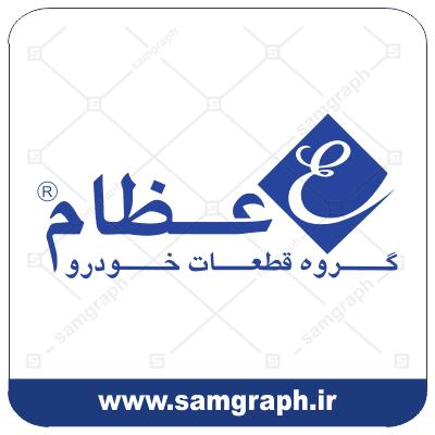 logo vector ezam grooh ghatat khodro car 1