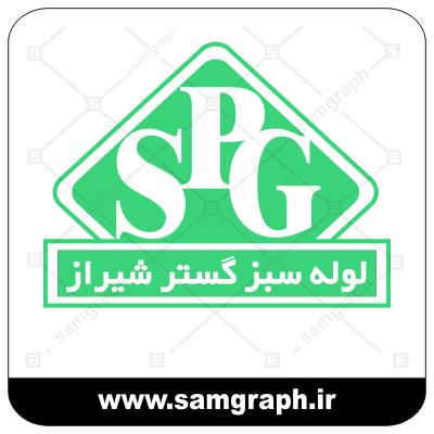 وکتور لوگو شرکت لوله سبز گستر شیراز