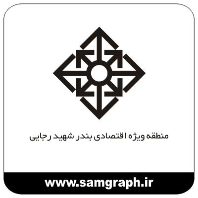 وکتور لوگو منطقه آزاد شهید رجایی