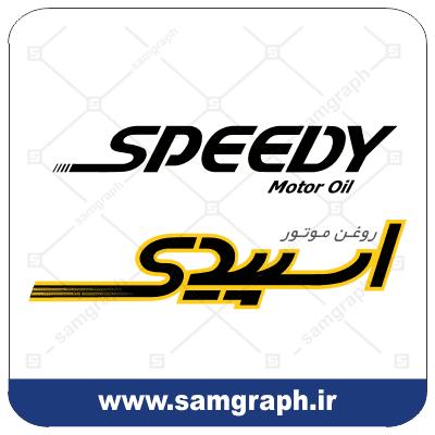 logo vector oil motor speedy sepahan oil 1