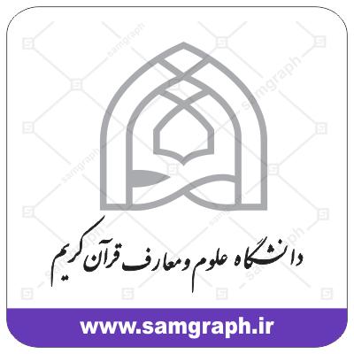 وکتور لوگو و آرم دانشگاه علوم و معارف قرآن کریم - university