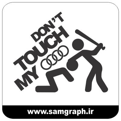 استیکر برچسب ماشین - don't touch my car