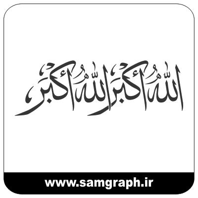 alaho akbar khodaye bozorg mazhabi vector file 1
