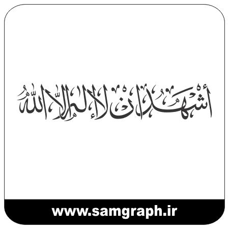 ashhado ala elaha elala arabi aye mazhabi vector file 1