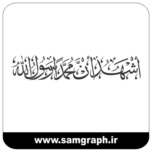 ashhado ala mohmadan rasorolah arabi aye mazhabi vector file 1