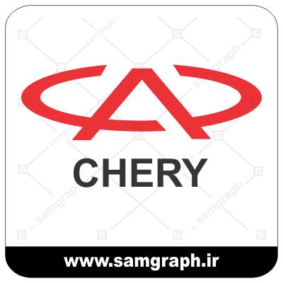 لوگو و آرم وکتور برند چری - کمپانی خودروسازی چینی - logo vector CHERY