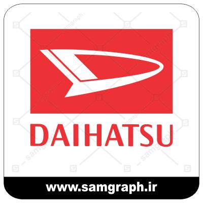 لوگو آرم وکتور برند خودروسازی دایهاتسو ژاپن - vector logo DAIHATSU car