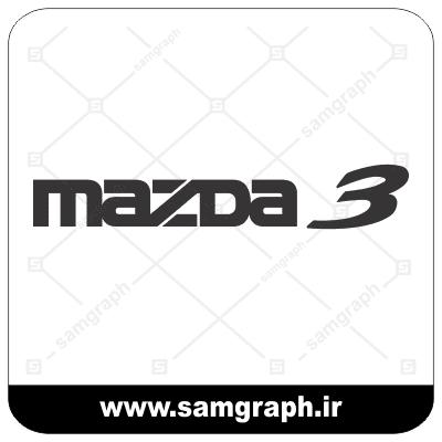 وکتور لوگو و آرم برند خودروسازی مزدا - vector MAZDA logo car