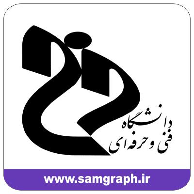 daneshgah fani herfeyi university logo arm vector file 1