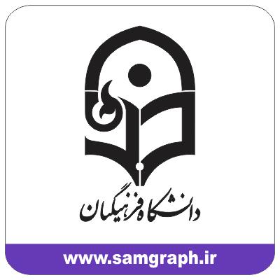daneshgah farhangian logo vector university file 1