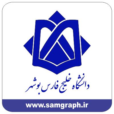 daneshgah khalij fars boshehr logo vector university arm file 1