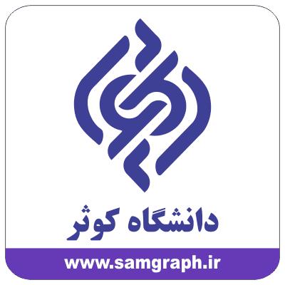 daneshgah kosar logo vector university arm file 1