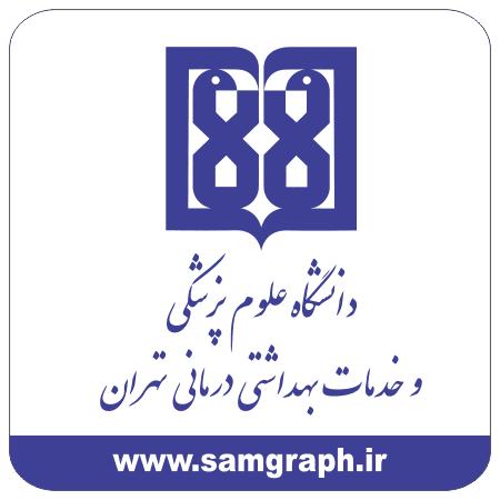 daneshgah olom pezshki va khadamat darmani behdasht tehran logo vector arm file 1