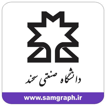 daneshgah university vector arm file sanati sahand 1