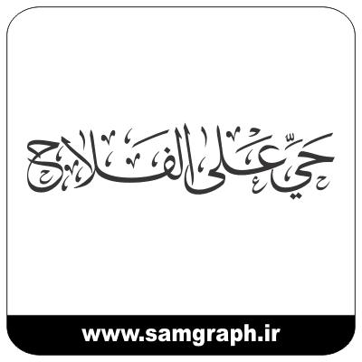 haye ala falat arabi aye mazhabi vector file 1