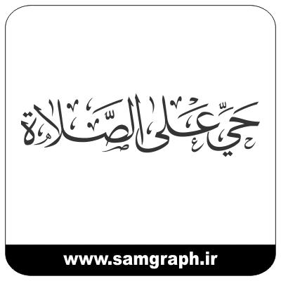haye ala salat namaz arabi aye mazhabi vector file 1
