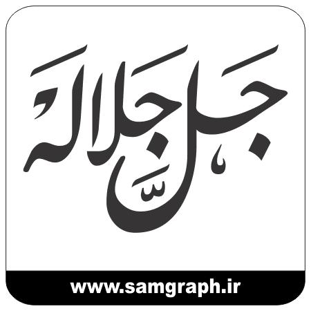 jala jalala aye ghorani mazhabi vector taypigraphy file 1