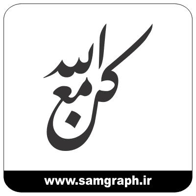 kan malah ghorani mazhabi eslami arabi vector file 1