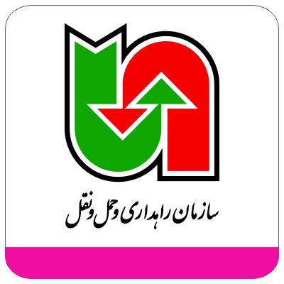 logo arm sazman rahdari v haml naghl iran 1