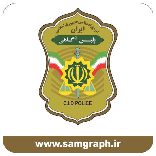 logo vector CID Police Agahi Iran 1