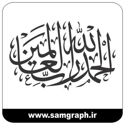 mazhabi aye ghorani arabi eslami vector taypogarphi file 1