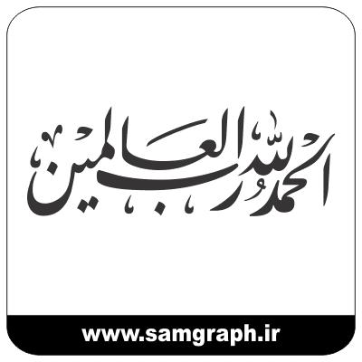 mazhabi aye ghorani arabi eslami vector taypogarphy file 1
