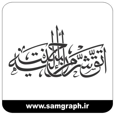 mazhabi dini aye eslam sore ghorani taypogeraphy arabi vector file 1