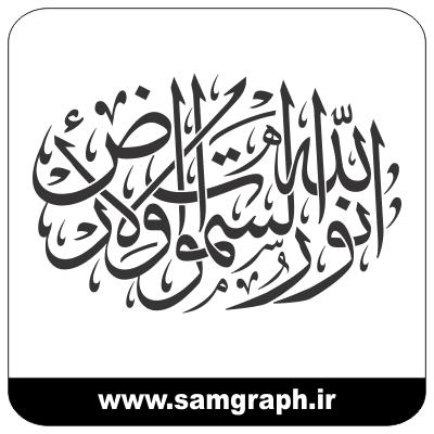 طرح وکتور خوشنویسی الله نور السموات والأرض - سوره نور