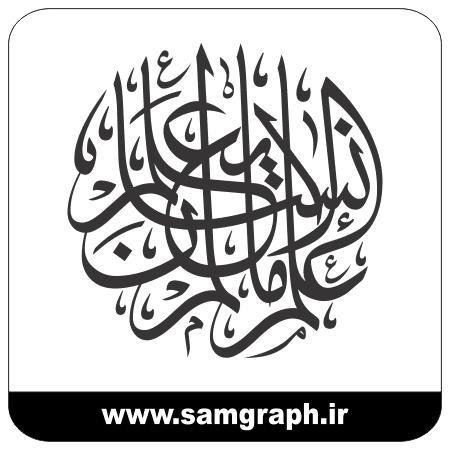 طرح وکتور خوشنویسی و تایپوگرافی علم الإنسان مالم يعلم - سوره العلق