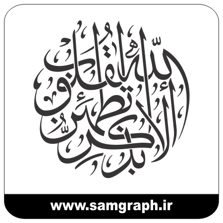 طرح وکتور خوشنویسی و تایپوگرافی الا بذکر الله تطمئن القلوب - سوره رعد